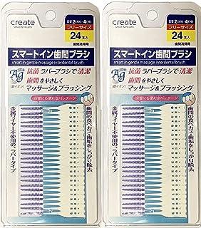 【まとめ買い】スマートイン歯間ブラシ 24本入り 2セット (計48本)