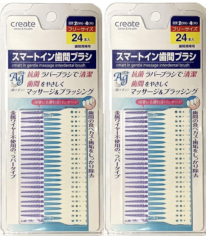 美徳誓い不運【まとめ買い】スマートイン歯間ブラシ 24本入り 2セット (計48本)