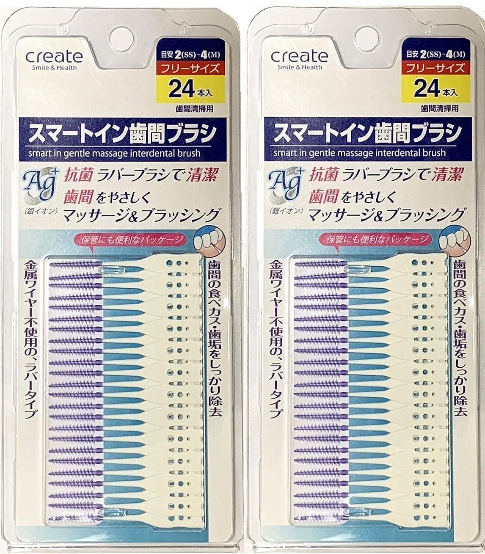 一緒に不完全生理【まとめ買い】スマートイン歯間ブラシ 24本入り 2セット (計48本)