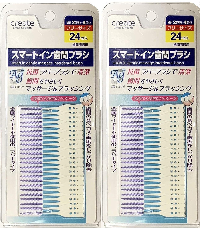 お気に入りひもハンカチ【まとめ買い】スマートイン歯間ブラシ 24本入り 2セット (計48本)