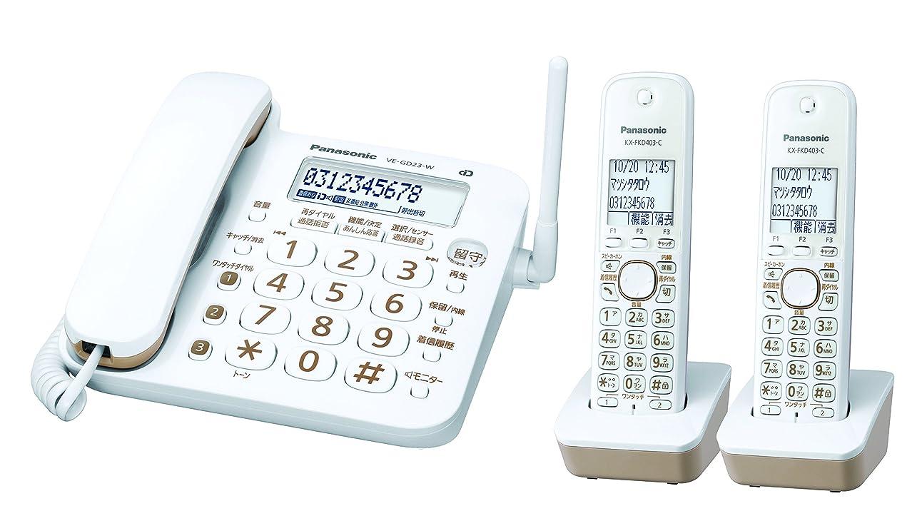 比率ゴールデン暴行パナソニック RU?RU?RU デジタルコードレス電話機 子機2台付き 1.9GHz DECT準拠方式 VE-GD23DW-W