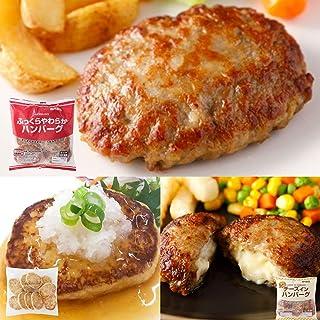 [スターゼン]ハンバーグ セット 22個 プレーン チーズイン 豆腐 合計 2kg 電子レンジ 業務用 国内製造
