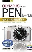 表紙: 今すぐ使えるかんたんmini オリンパス PEN E-PL8 基本&応用撮影ガイド | コムロミホ