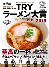 表紙: 第18回 業界最高権威 TRYラーメン大賞 2017-2018 (1週間MOOK) | 講談社