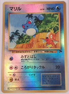 Pokemon Card Japanese - Marill - Southern Islands