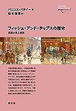 表紙: フィッシュ・アンド・チップスの歴史: 英国の食と移民 創元世界史ライブラリー | パニコス・パナイー