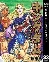 表紙: キングダム 33 (ヤングジャンプコミックスDIGITAL)   原泰久
