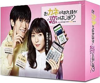 【メーカー特典あり】おカネの切れ目が恋のはじまり DVD-BOX(ポスタービジュアルB6クリアファイル付)