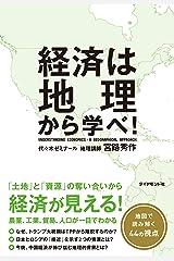 経済は地理から学べ! Kindle版
