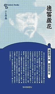 徳冨蘆花 (Century Books―人と作品)