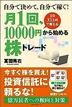 表紙: 自分で決めて、自分で稼ぐ! 月1回、10000円から始める株トレード (ワニの本) | 冨田晃右
