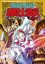 表紙: ウルトラマン超闘士激伝 完全版 3 (少年チャンピオン・コミックス エクストラ) | 瑳川竜
