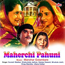 Maherchi Pahuni (Original Motion Picture Soundtrack)