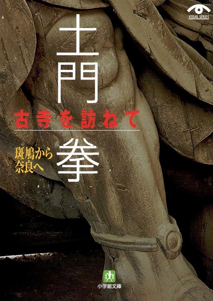 愛撫野心的その他土門拳 古寺を訪ねて 斑鳩から奈良へ(小学館文庫)
