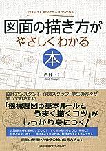 表紙: 図面の描き方がやさしくわかる本 | 西村仁