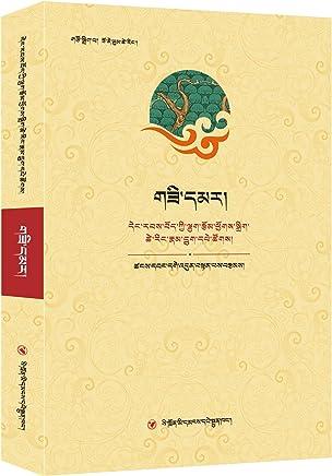 当代藏族作家散文精编丛书:红天珠(藏文)