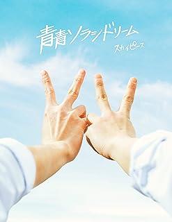 【Amazon.co.jp限定】青青ソラシドリーム(完全生産限定スカイ盤)(メガジャケ付)...