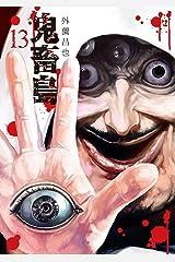 鬼畜島 13巻 (LINEコミックス) Kindle版