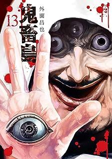 鬼畜島 13巻 (LINEコミックス)