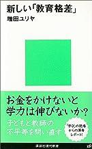 表紙: 新しい「教育格差」 (講談社現代新書) | 増田ユリヤ