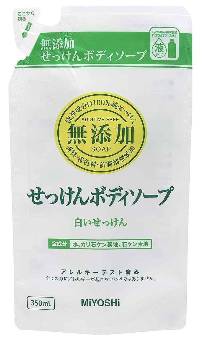 蜜びっくりしたビルダー【セット品】無添加 ボディソープ 白いせっけん 詰替用 350ml ×2個セット