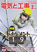 電気と工事2020年2月号 [雑誌]