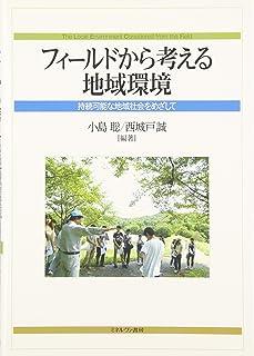 フィールドから考える地域環境―持続可能な地域社会をめざして (人間環境学叢書)