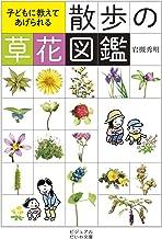 表紙: 散歩の草花図鑑 (ビジュアルだいわ文庫) | 岩槻秀明