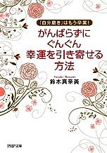 表紙: 「自分磨き」はもう卒業! がんばらずに、ぐんぐん幸運を引き寄せる方法 PHP文庫   鈴木 真奈美