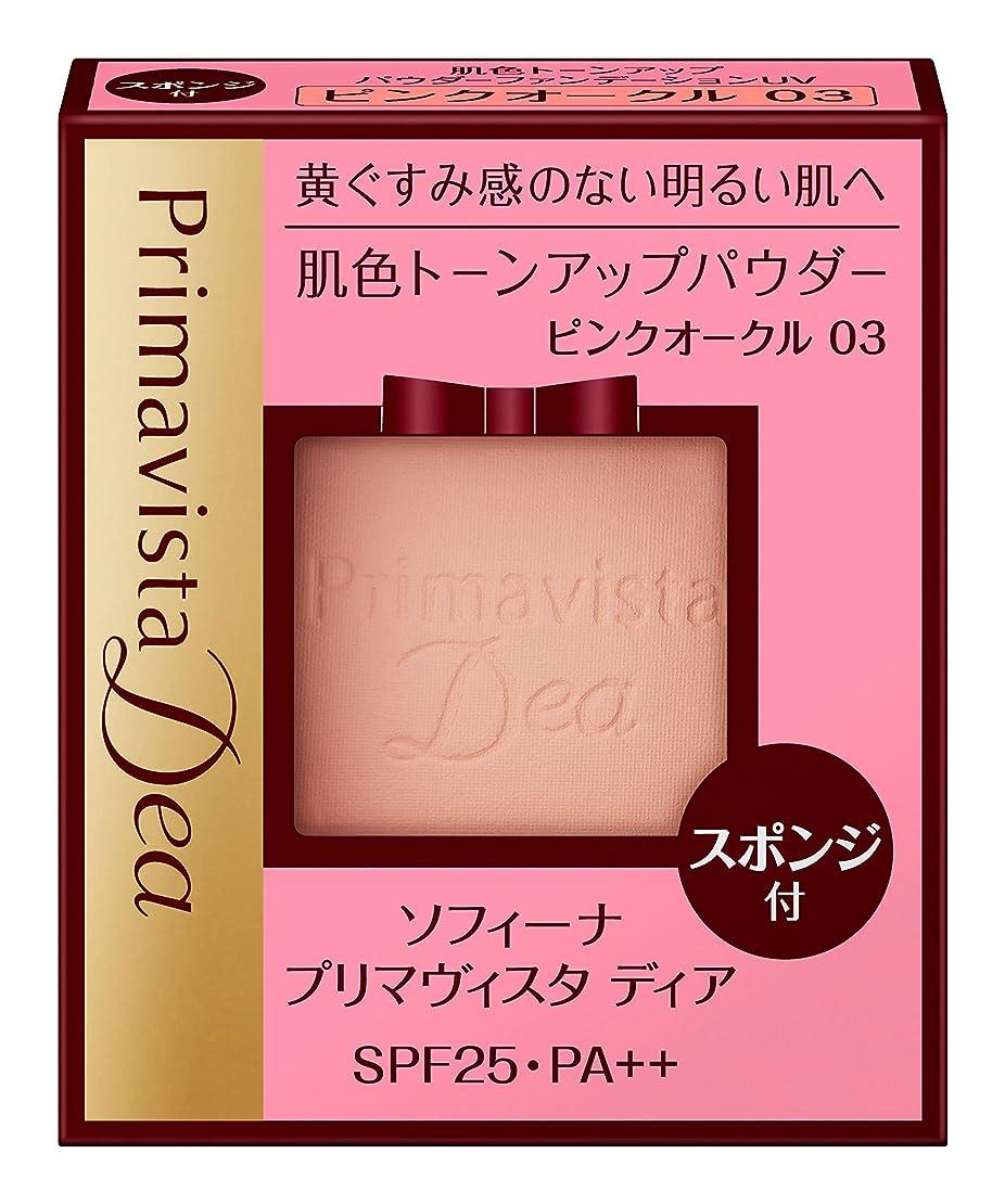 心配お香ゲームプリマヴィスタ ディア 肌色トーンアップ パウダーファンデーションUV ピンクオークル 03