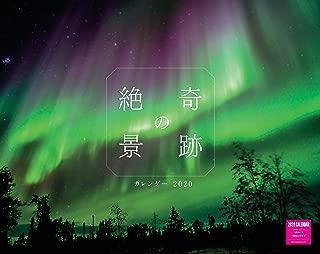 カレンダー2020壁掛け 奇跡の絶景カレンダー2020(ネコ・パブリッシング) ([カレンダー])