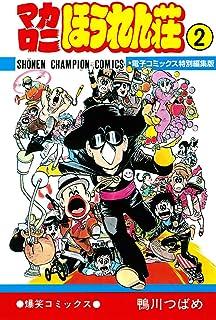 マカロニほうれん荘【電子コミックス特別編集版】 2 (少年チャンピオン・コミックス)