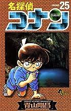 表紙: 名探偵コナン(25) (少年サンデーコミックス) | 青山剛昌