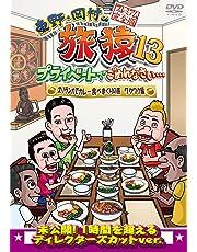 東野・岡村の旅猿13 プライベートでごめんなさい… スリランカでカレー食べまくりの旅 ワクワク編 プレミアム完全版 [DVD]