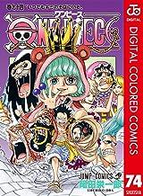 表紙: ONE PIECE カラー版 74 (ジャンプコミックスDIGITAL)   尾田栄一郎