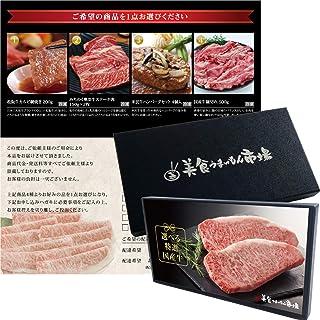 カタログギフト 4種類から 選べる 特選 国産牛 ( 松阪牛 / 米沢牛 / 奥羽牛 / 国産牛 ) 敬老の日 美食うまいもん市場