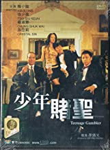 Teenage Gambler DVD Format / Cantonese and Mandarin Audio with English and Chinese Subtitles