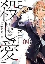 表紙: 殺し愛4 (MFコミックス ジーンシリーズ) | Fe