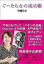表紙: ぐーたら女の成功術 (文春e-book)   中園ミホ