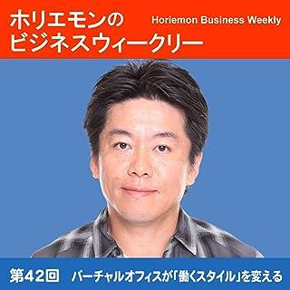 ホリエモンのビジネスウィークリーVOL.42 バーチャルオフィスが「働くスタイル」を変える