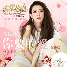 Best the love you want meteor garden Reviews