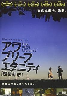 アワ・ブリーフ・エタニティ~感染都市~ [DVD]