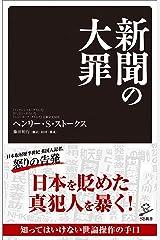 新聞の大罪 (SB新書) Kindle版