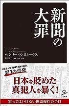 表紙: 新聞の大罪 (SB新書) | 藤田 裕行