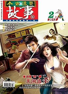 今古传奇·故事版(2012年2月上) (今古传奇故事版 51)