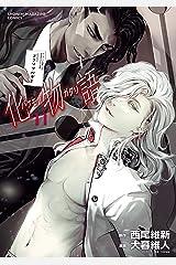 化物語(11) (週刊少年マガジンコミックス) Kindle版
