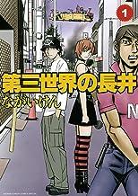 表紙: 第三世界の長井(1) (ゲッサン少年サンデーコミックス) | ながいけん