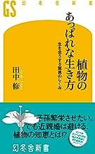 表紙: 植物のあっぱれな生き方 生を全うする驚異のしくみ | 田中修
