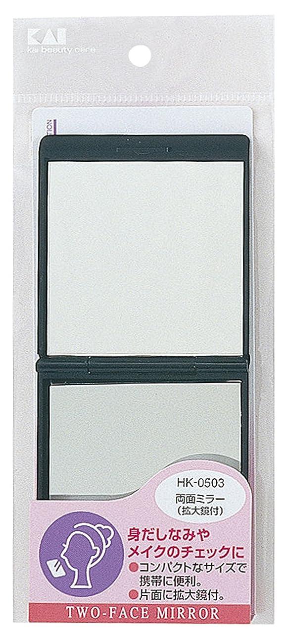 フェロー諸島汚れる最終的に貝印 Beセレクション 両面ミラー 拡大鏡付 HK0503
