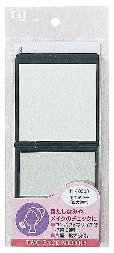 生態学舌里親貝印 Beセレクション 両面ミラー 拡大鏡付 HK0503